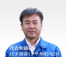 代表取締役:日下 善彦(クサカ ヨシヒコ)